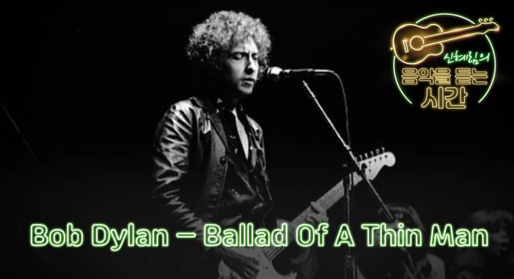 너는 나를 모른다 : Bob Dylan – Ballad Of A Thin Man