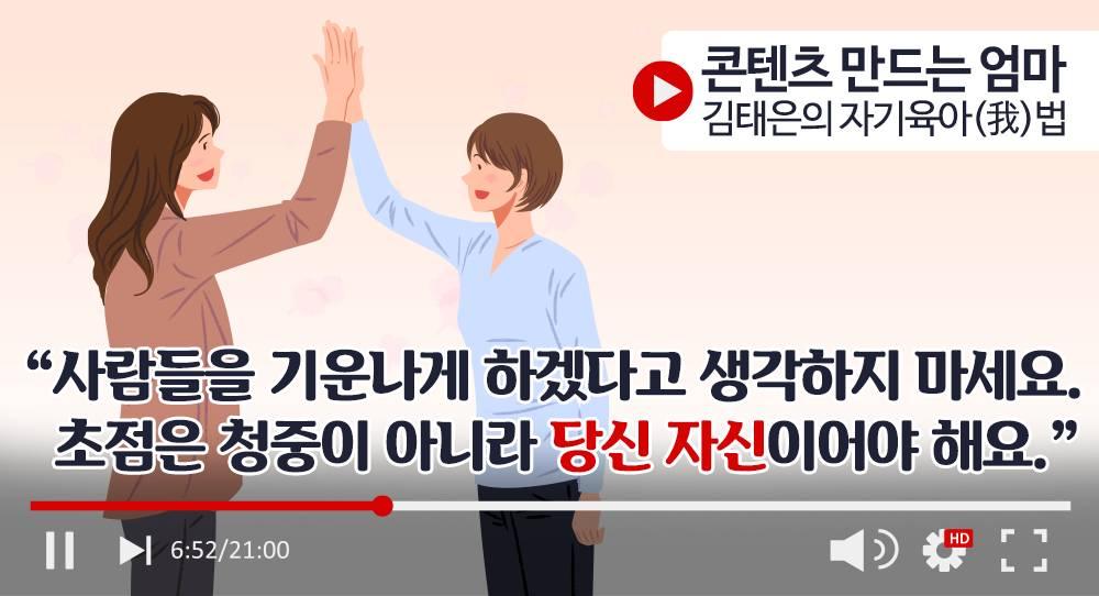 [부자 엄마①] 죽음의 문턱에서 가슴이 시키는 일을 찾다