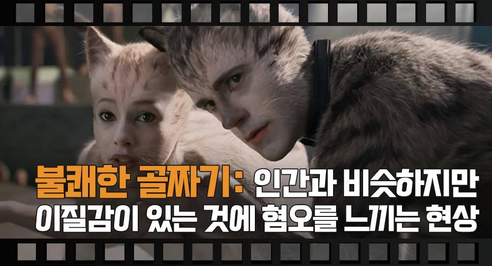 [타인의 얼굴②]혐오,우리 안의 '불쾌한 골짜기'