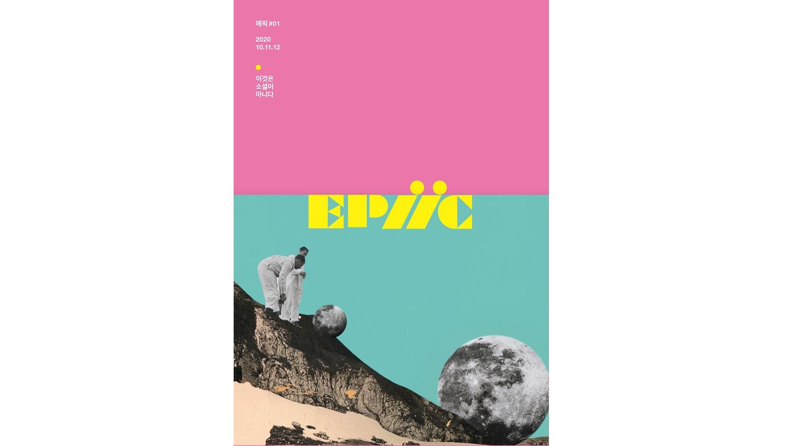 에픽 #01 audiobook