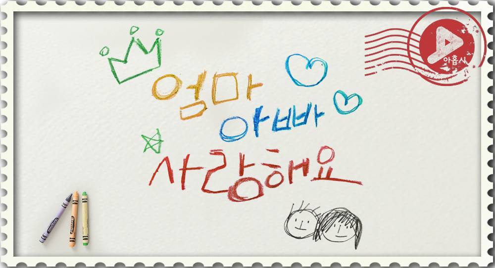 [feat. 이승환, '가족'] 5월 1주차 아홉시 레터