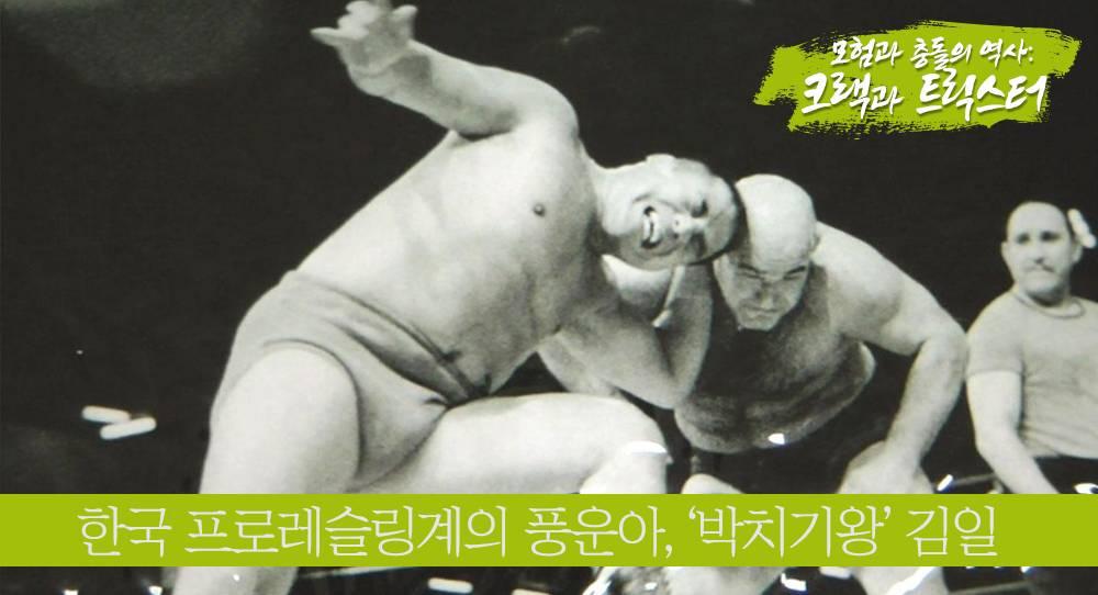 한국 스포테인먼트 산업의 주역이자 각본 없는 드라마의 주인공- 김일