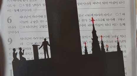 '기독교'라고 쓰고 '반성'이라고 읽는다. 『권력과 교회』