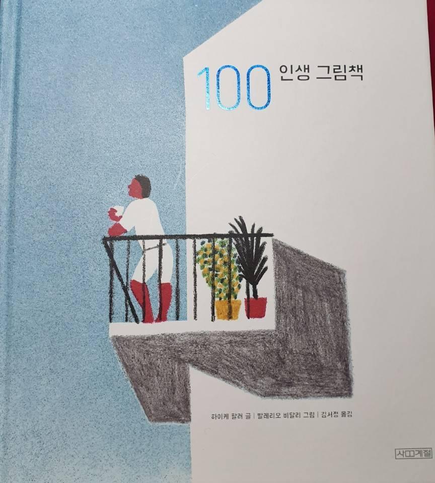 [4월 신작 | 김은정] 100인생 그림책 - 인생은 곡선여행