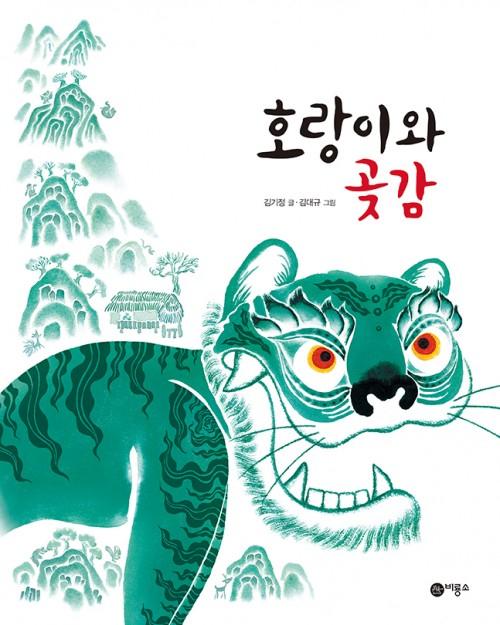 호랑이 이야기 3 - 호랑이와 곶감,맛있는데 괴물이라고?