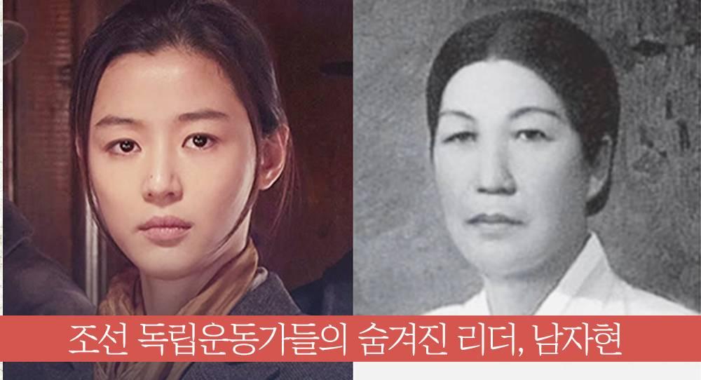 전지현이 연기한 '세 손가락의 여장군'- 남자현