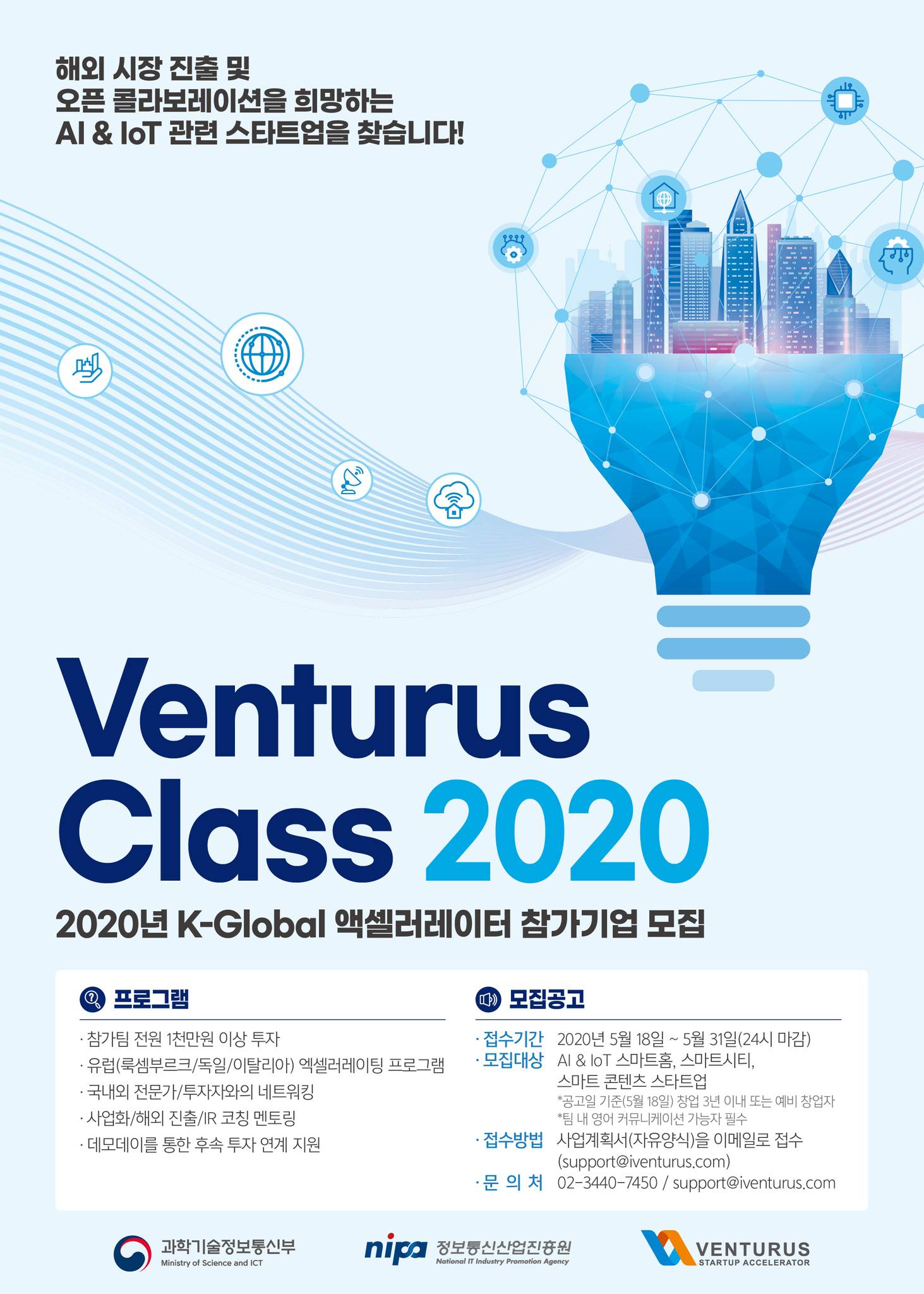 2020 Venturus Class Global Program