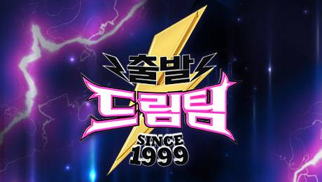 <제1회> 1월 17일, 드림팀의 시작!