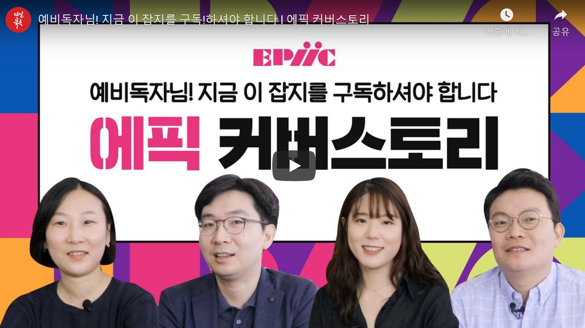 """다산북스, 계간 《에픽》 창간…""""논픽션 아우르는 문학잡지"""""""
