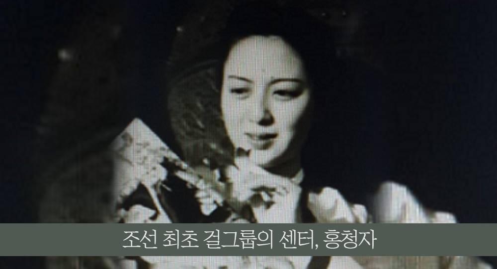 '저고리 시스터즈' 무용수에서 종로3가 마약중독 매춘녀까지- 홍청자