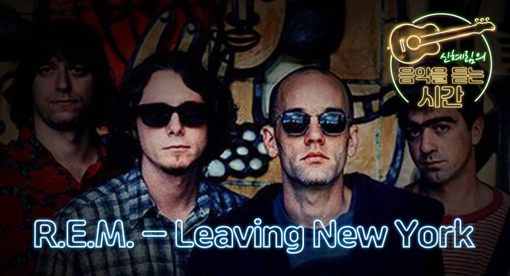 '떠나갈 힘'에 대해: R.E.M. – Leaving New York