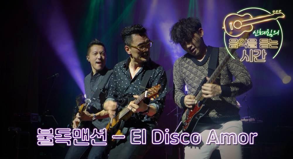 인생은 시트콤: 불독맨션– El Disco Amor