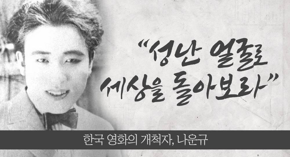 조선엔 '희열'을, 일제엔 '공포'를 전달한 韓 영화계의 성난 얼굴- 나운규
