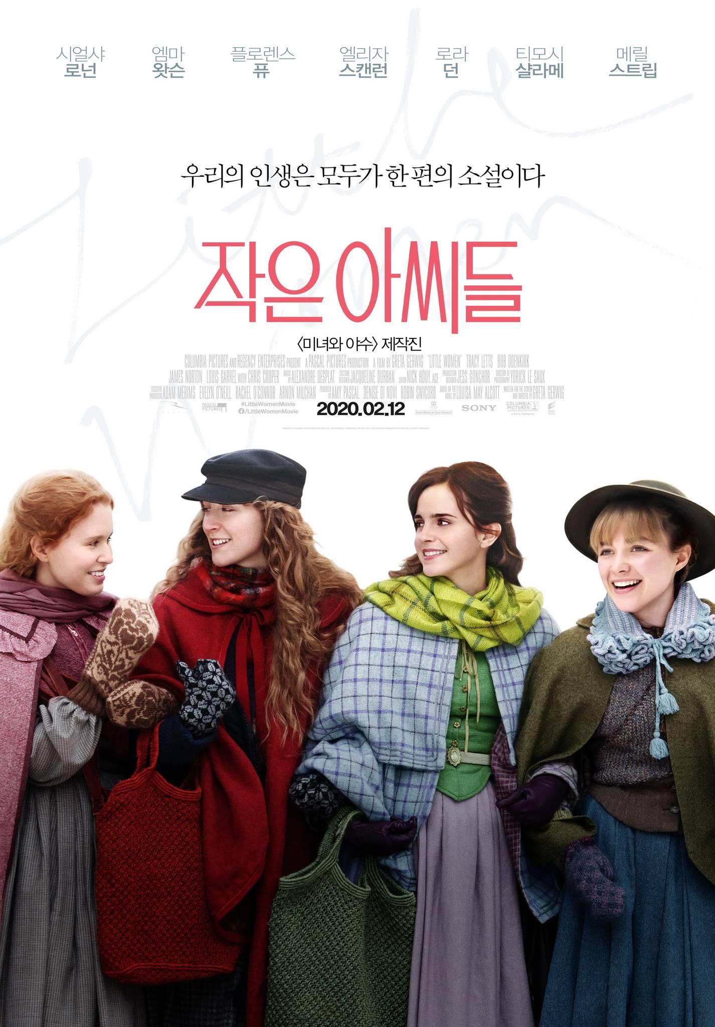 '여성 영화' 계보를 이을 게 분명한, 살아 있는 고전
